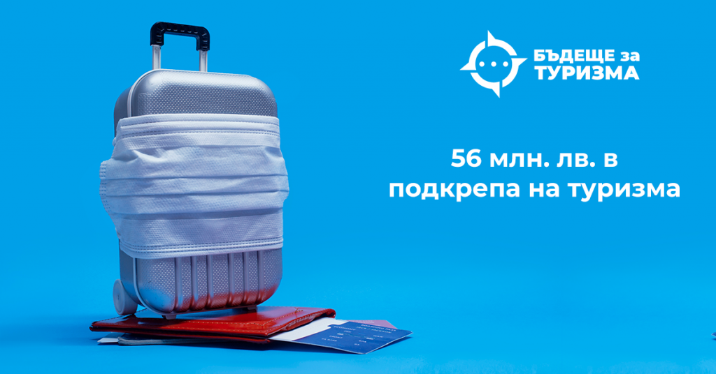 56 млн. лв. в подкрепа на туризма